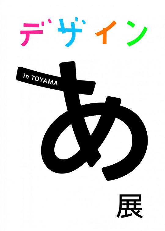 Design Ah! exhibition logo_toyama