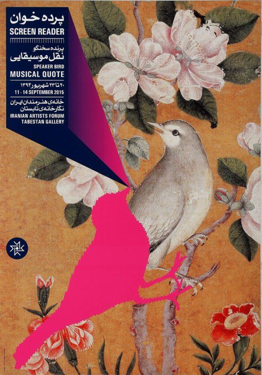 "MAHDIAN, MEHDI (IRAN) ""Musical Quote"" 2015"