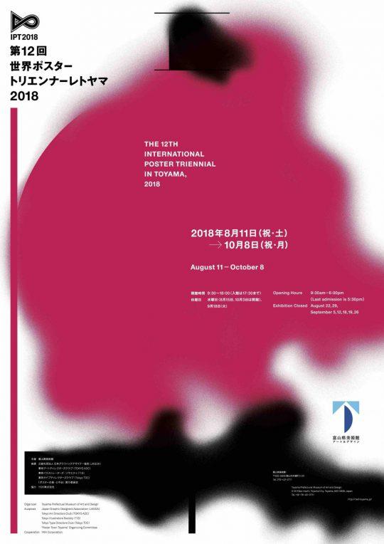 第12回世界ポスタートリエンナーレトヤマ2018   富山県美術館