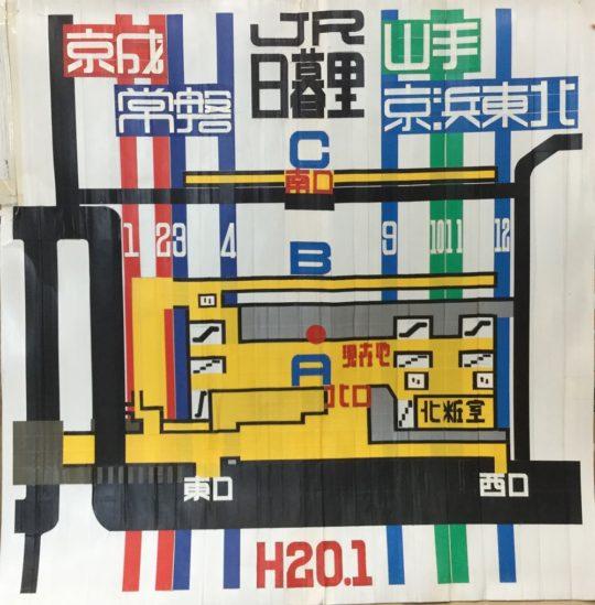 佐藤修悦 JR日暮里駅構内案内図 2008年
