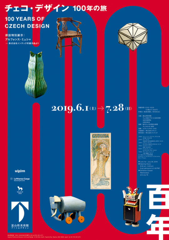 チェコ・デザイン 100年の旅 | 富山県美術館